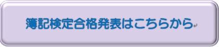 簿記合格発表.jpg