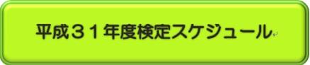 平成31年度検定スケジュール.jpg