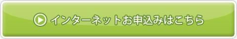 検定_インターネット.jpg