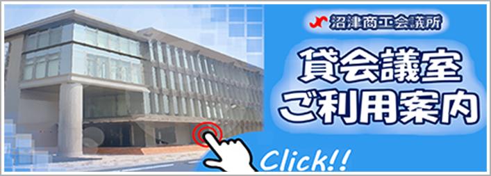 沼津商工会議所